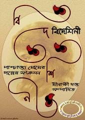 Bideshini-Pashchattya Premer Galper Sankalan ebook