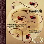 Bideshini-Pashchattya Premer Galper Sankalan pdf
