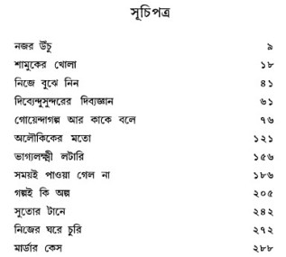 Chhotoder Ak Dojon Upanyas content