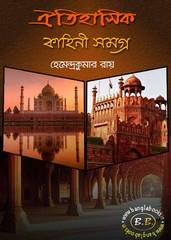 Oitihasik Kahini Samagra ebook