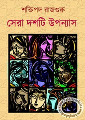 Sera Dashti Upanyas by Shaktipada Rajguru ebook