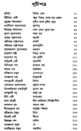 Banglar Chhoto Galpo part- 1