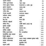 Banglar Chhoto Galpo part- 5