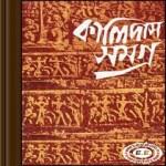 Kalidas Samagro Bangla pdf