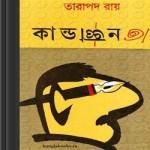 Kandoggyan by Tarapada Roy pdf