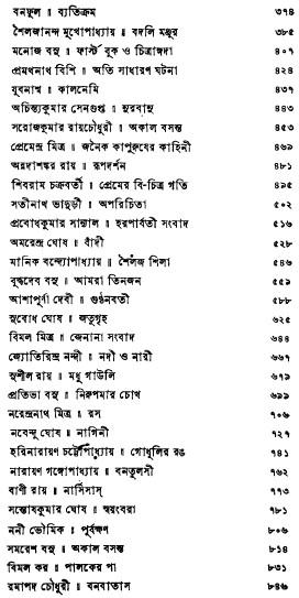 Panchash Bachharer Premer Galpo contents