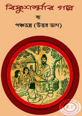 Vishnu Sharmmar Galpo or Panchatantra ebook