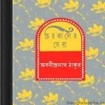 Chirokaler Sera by Abanindranath Tagore pdf