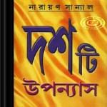 Dash Ti Uponyas by Narayan Sanyal pdf