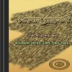 Kishor Granthabali pdf