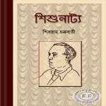 Shishunatya by Shivram Chakrabarty ebook