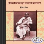 Sri Aurabinder Mul Bangla Rachanabali pdf
