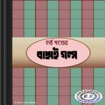 Bachhai Galpo by Harsh Dutta pdf