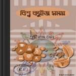 Bishwa quiz samagro ebook