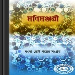 Manimanjari--Bangla-ebook-pdf