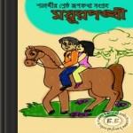 Mayurpankhi- Shatabdir Shrestha Rupkotha Sangraha ebook
