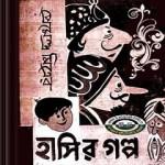 Hasir Galpo by Premendra Mitra ebook