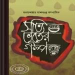 Satyi Bhuter Galpo ebook