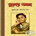Sukanta Samagra ebook