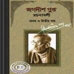 Jagadish Gupta Rachanabali ebook
