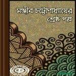 Sanjib Chattopadhyayer Sheshtha Galpo ebook