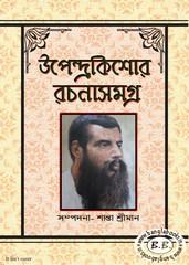 Upendra Kishor Rachana Samagra