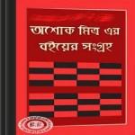 Ashok Mitra Bangla ebooks pdf