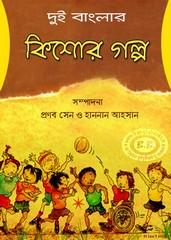 Dui Banglar Kishore Galpo