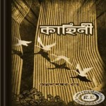Kahini by Annada Shankar Roy ebook