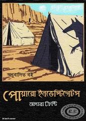 Poirot Investigates by Agatha Christie Bangla Anubad