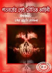 Shatabarsher Shrestha Bhoutik Kahini
