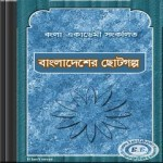 Bangladesher Chhotogalpo ebook