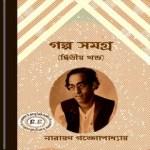 Galpa Samagra - Narayan Gangopadhyay ebook