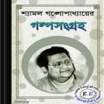 Shyamal Gangopadhyayer Galposangraha ebook