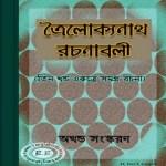 Trailokyanath Rachanabali