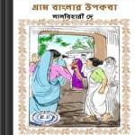 Gram Banglar Upokotha ebook
