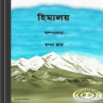 Himalaya - Nirbachita Himalaya Bhraman Kahini ebook