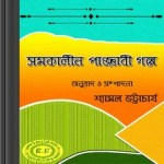 Samakalin Punjabi Galpo ebook