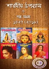 2018 Sharadiya Pujabarshiki Novels