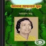 Amar Ayanar Mukh by Samaresh Basu ebook
