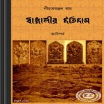 Bangalir Itihas by Niharranjan Roy ebook