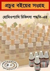 Homeopathy Chikitsa Praddhati