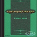 Manoj Basu-er Shreshtha Rachana Sambhar ebook