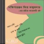 Dakshinaranjan Mitra Majumder's Books pdf