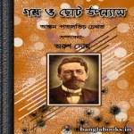 Galpo O Chhoto Upanyas of Anton Chekhov ebook