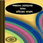 Panchanan Ghoshal Bangla pdf
