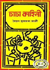 Chacha Kahini by Syed Mujtaba Ali ebook