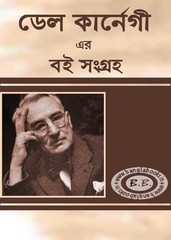 Dale Carnegie's Bangla books