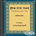 Drishtanta Bakya Sangraha ebook