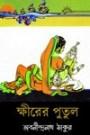 Misir Ali Omnibus- 3 by Humayun Ahmed